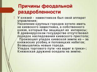 Причины феодальной раздробленности У князей - наместников был свой аппарат уп