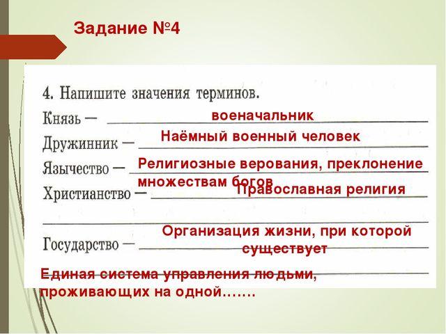 Задание №4 военачальник Наёмный военный человек Религиозные верования, прекло...