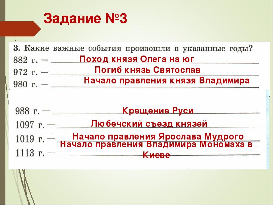 Задание №3 Поход князя Олега на юг Погиб князь Святослав Начало правления кня...