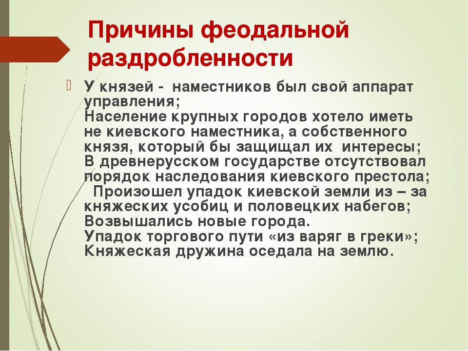 Причины феодальной раздробленности У князей - наместников был свой аппарат уп...