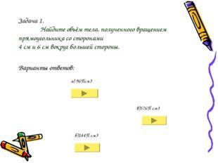 Задача 1. Найдите объём тела, полученного вращением прямоугольника со сторон