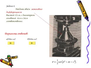 Задача 4. Найдите объём межосевого дифференциала высотой 12 см, с диаметрами