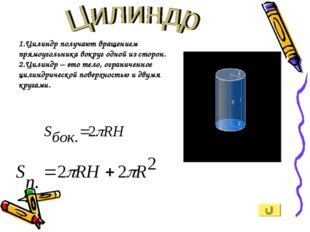 1.Цилиндр получают вращением прямоугольника вокруг одной из сторон. 2.Цилиндр