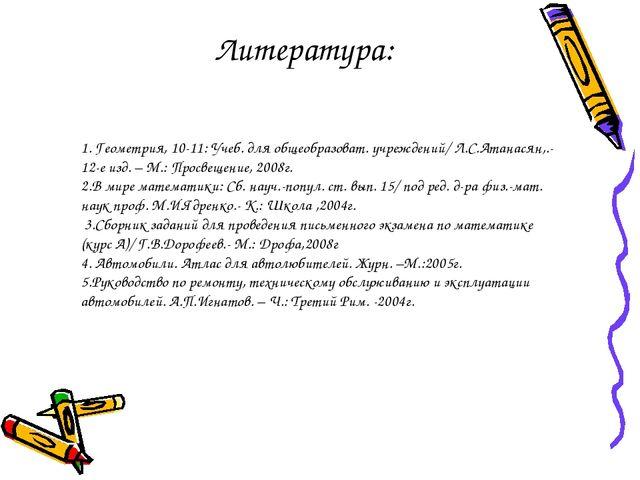 1. Геометрия, 10-11: Учеб. для общеобразоват. учреждений/ Л.С.Атанасян,.-12-е...