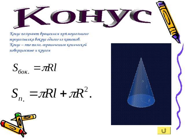 Конус получают вращением прямоугольного треугольника вокруг одного из катетов...