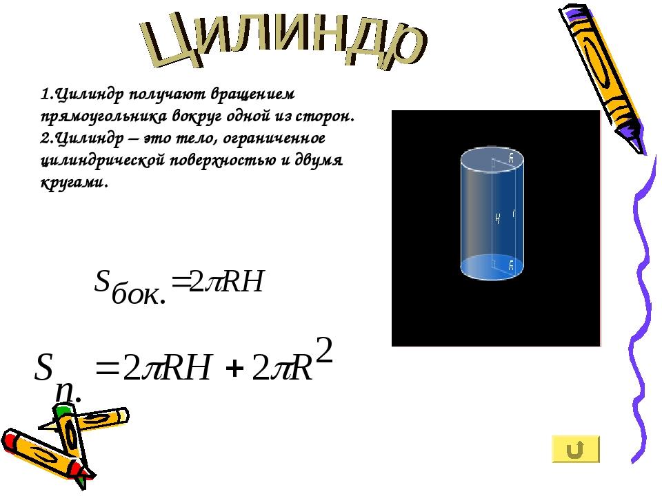 1.Цилиндр получают вращением прямоугольника вокруг одной из сторон. 2.Цилиндр...