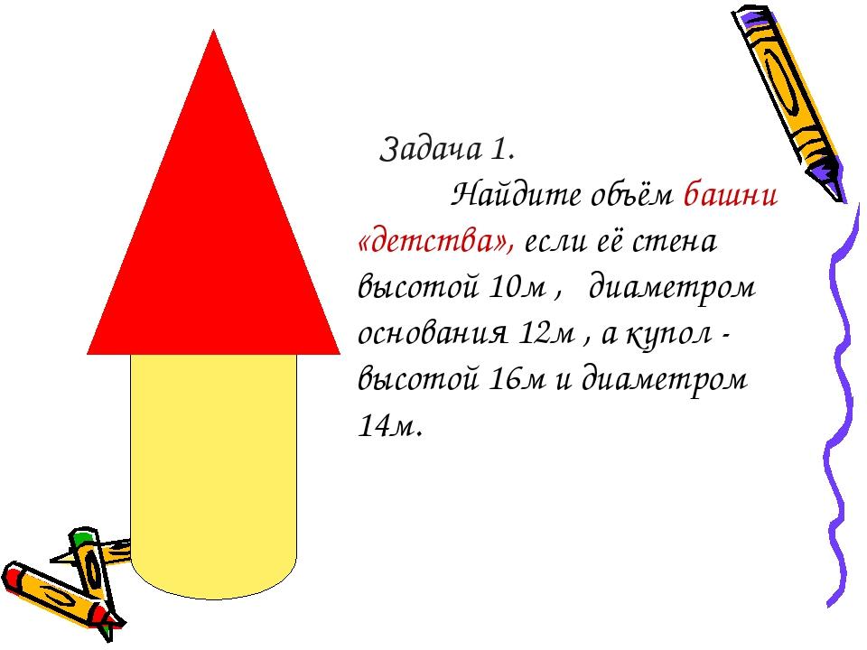 Задача 1. Найдите объём башни «детства», если её стена высотой 10м , диаметр...