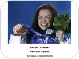 Аделина Сотникова Фигурное катание Командные соревнования Золото