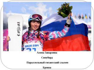 Алена Заварзина Сноуборд Параллельный гигантский слалом Бронза