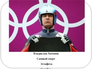 Владислав Антонов Санный спорт Эстафета Серебро