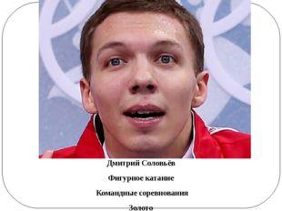 Дмитрий Соловьёв Фигурное катание Командные соревнования Золото