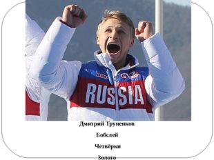 Дмитрий Труненков Бобслей Четвёрки Золото