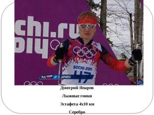 Дмитрий Япаров Лыжные гонки Эстафета 4х10 км Серебро