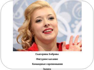 Екатерина Боброва Фигурное катание Командные соревнования Золото