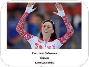 Екатерина Лобышева Коньки Командная гонка Бронза