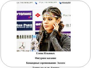 Елена Ильиных Фигурное катание Командные соревнования- Золото Танцы на льду