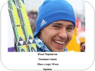 Илья Черноусов Лыжные гонки Масс-старт 50 км Бронза