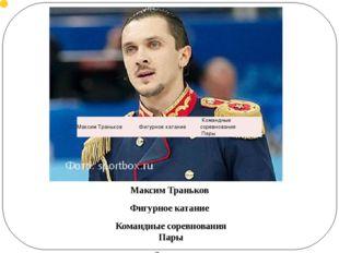 Максим Траньков Фигурное катание Командные соревнования Пары Золото Максим