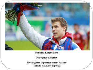 Никита Кацалапов Фигурное катание Командные соревнования- Золото Танцы на
