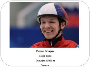 Руслан Захаров Шорт-трек Эстафета 5000 м Золото