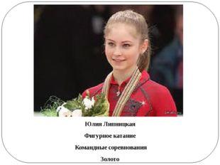Юлия Липницкая Фигурное катание Командные соревнования Золото
