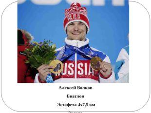 Алексей Волков Биатлон Эстафета 4х7,5 км Золото
