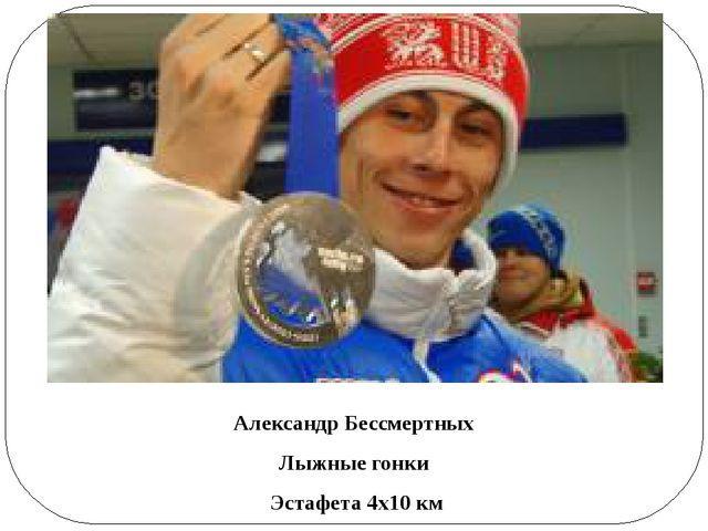 Александр Бессмертных Лыжные гонки Эстафета 4х10 км Серебро