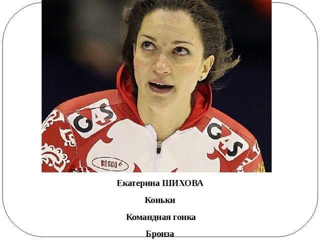 Екатерина ШИХОВА Коньки Командная гонка Бронза