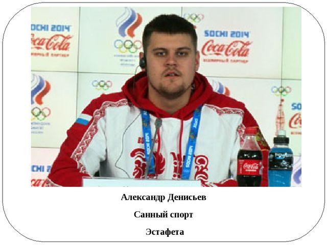 Александр Денисьев Санный спорт Эстафета Серебро