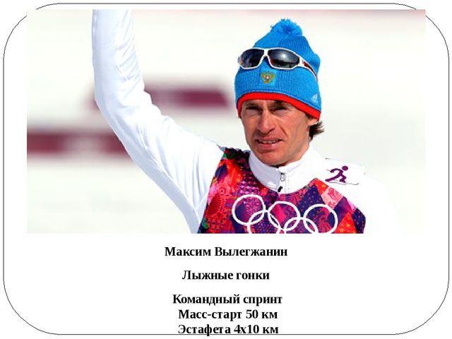Максим Вылегжанин Лыжные гонки Командный спринт Масс-старт 50 км Эстафета...