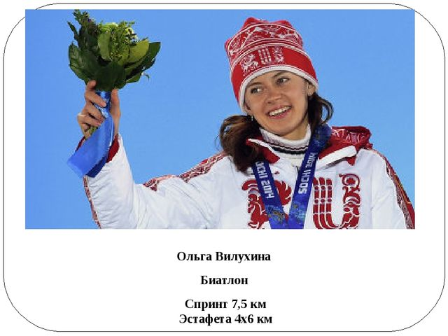 Ольга Вилухина Биатлон Спринт 7,5 км Эстафета 4х6 км Серебро