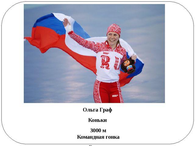 Ольга Граф Коньки 3000 м Командная гонка Бронза