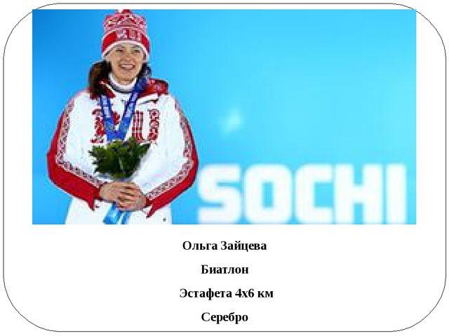 Ольга Зайцева Биатлон Эстафета 4х6 км Серебро