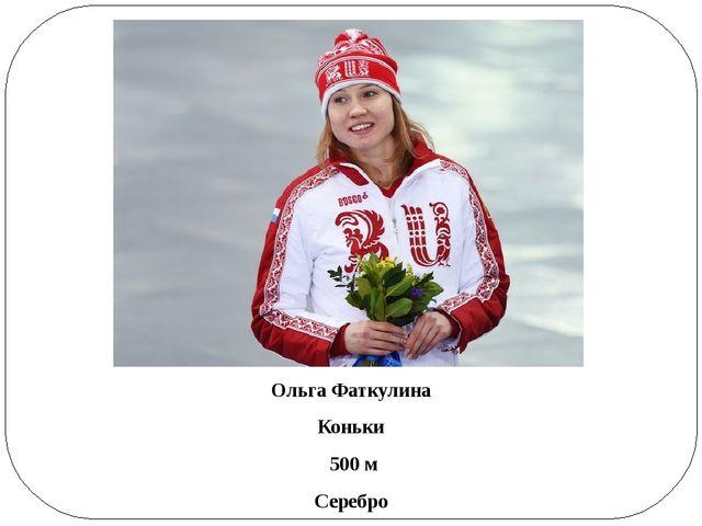 Ольга Фаткулина Коньки 500 м Серебро