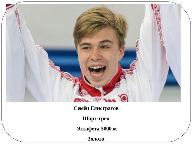 Семён Елистратов Шорт-трек Эстафета 5000 м Золото
