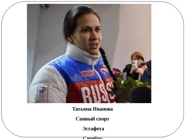 Татьяна Иванова Санный спорт Эстафета Серебро