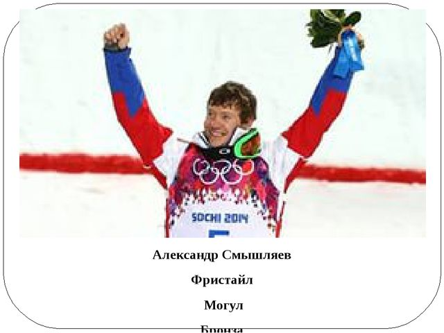 Александр Смышляев Фристайл Могул Бронза