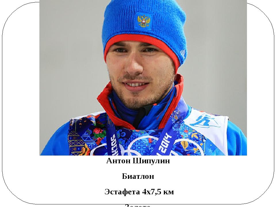 Антон Шипулин Биатлон Эстафета 4х7,5 км Золото