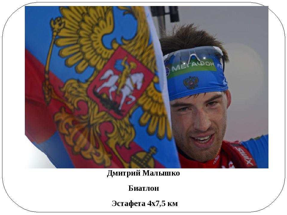 Дмитрий Малышко Биатлон Эстафета 4х7,5 км Золото