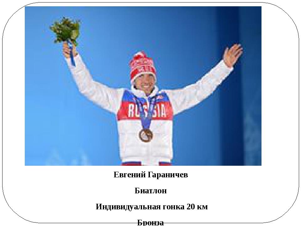 Евгений Гараничев Биатлон Индивидуальная гонка 20 км Бронза