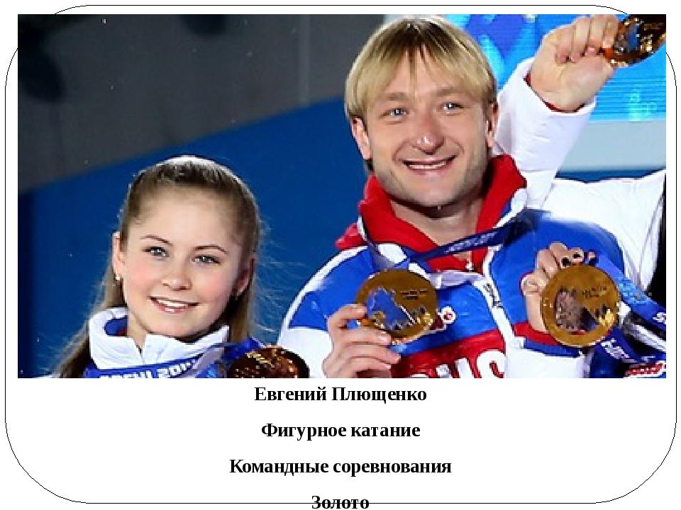 Евгений Плющенко Фигурное катание Командные соревнования Золото