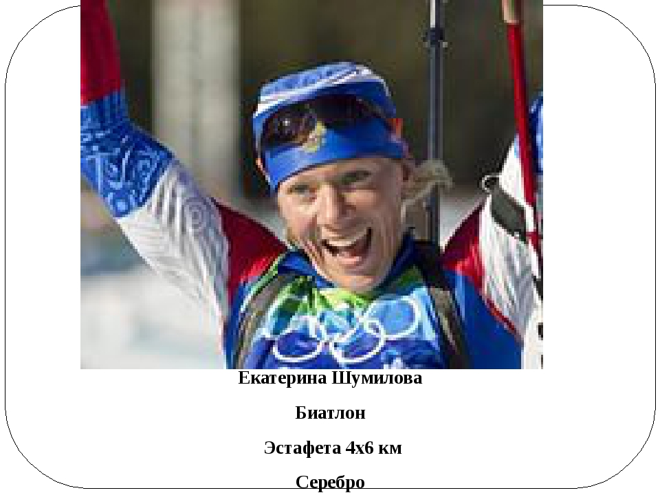 Екатерина Шумилова Биатлон Эстафета 4х6 км Серебро