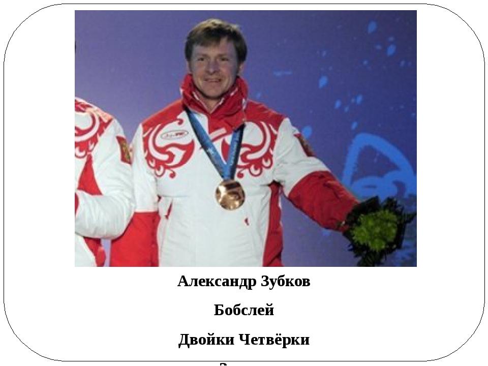 Александр Зубков Бобслей ДвойкиЧетвёрки Золото