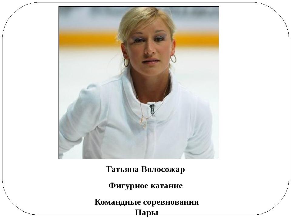 Татьяна Волосожар Фигурное катание Командные соревнования Пары Золото
