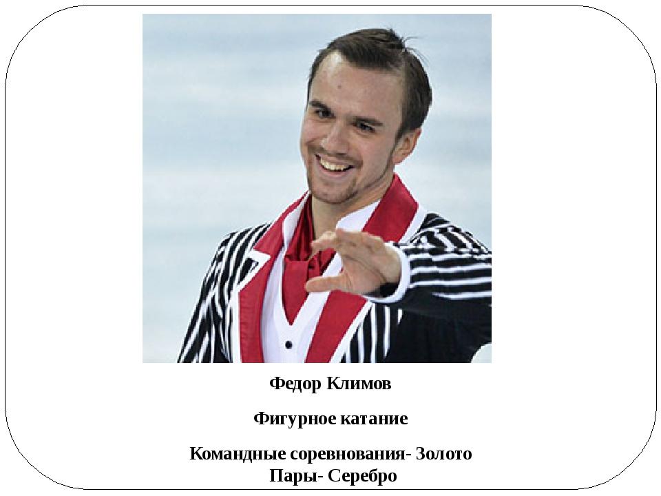 Федор Климов Фигурное катание Командные соревнования- Золото Пары- Серебро