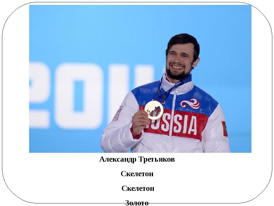 Александр Третьяков Скелетон Скелетон Золото
