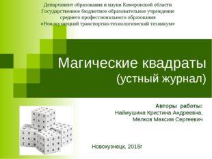 Магические квадраты (устный журнал) Авторы работы: Наймушина Кристина Андреев