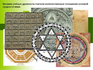 Великие учёные древности считали количественные отношения основой сущности мира