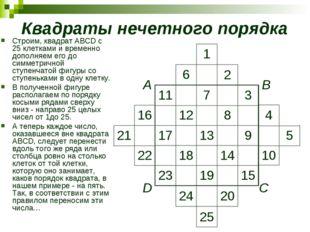 Квадраты нечетного порядка Строим, квадрат ABCD с 25 клетками и временно допо