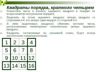Квадраты порядка, кратного четырем Разместить числа в клетках заданного квадр